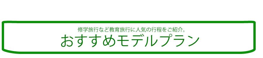 kyouiku-model
