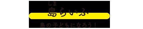 shimalife