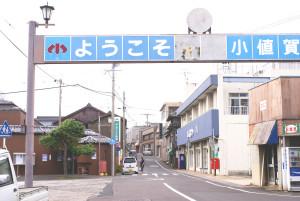 shimatabi-miru-syotengai1