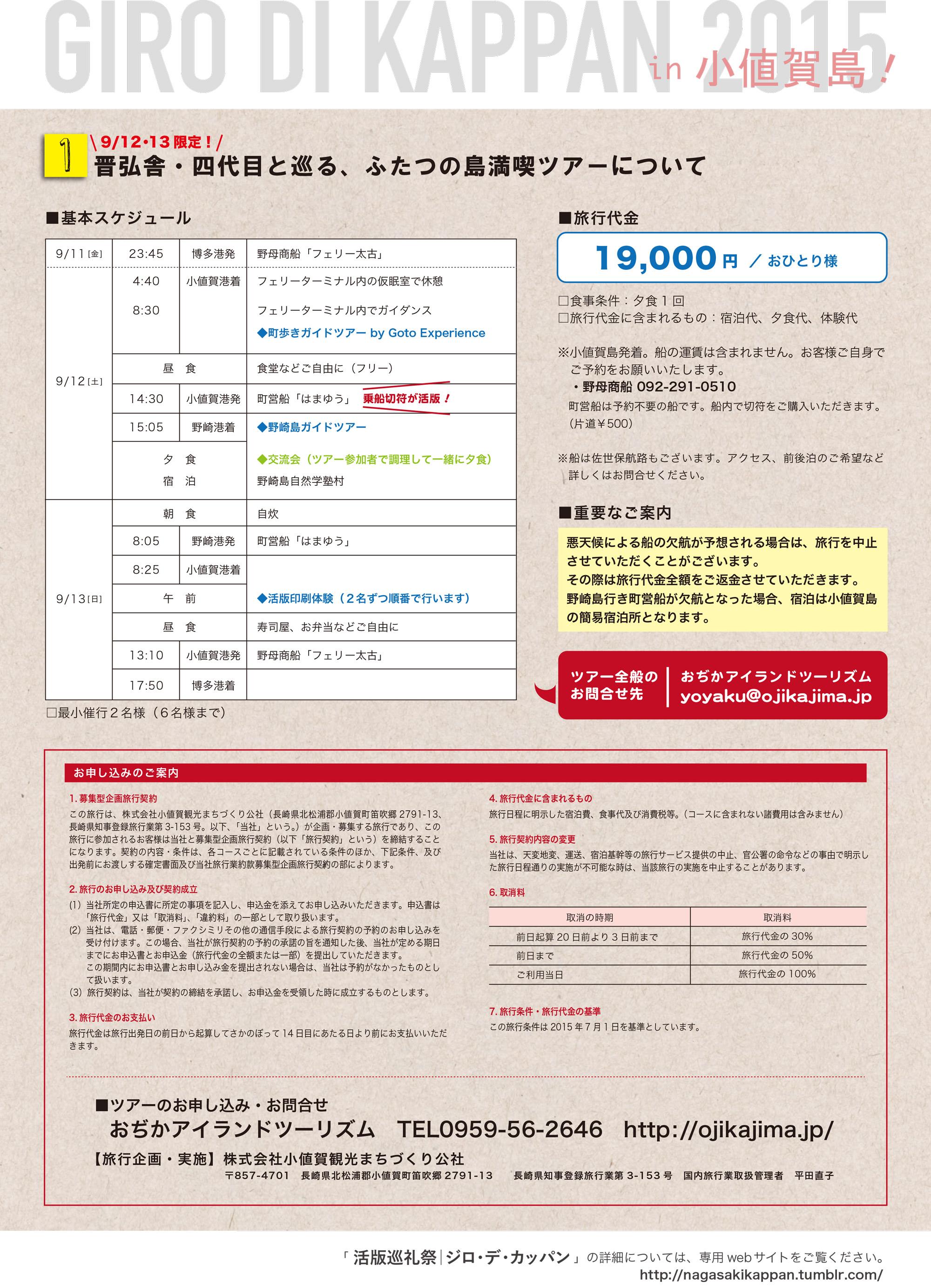 詳細ジロ・デ・カッパンin小値賀島チラシ-2