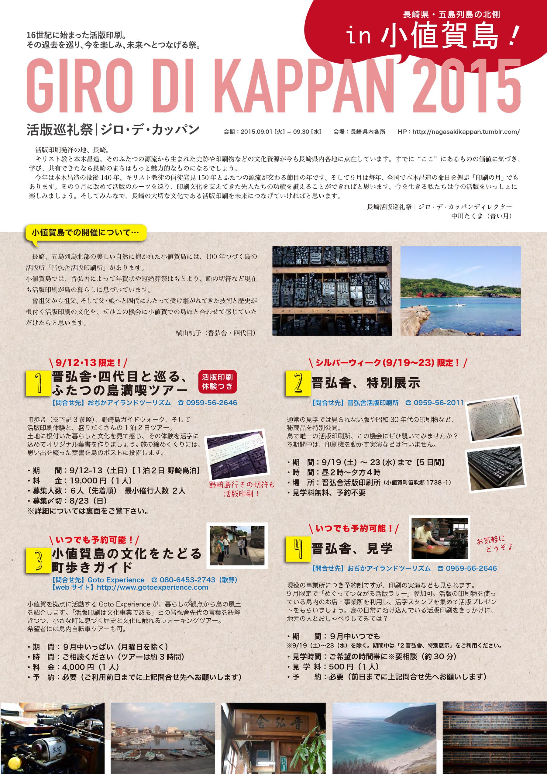 詳細ジロ・デ・カッパンin小値賀島チラシ-1