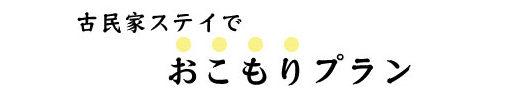 okomori-b