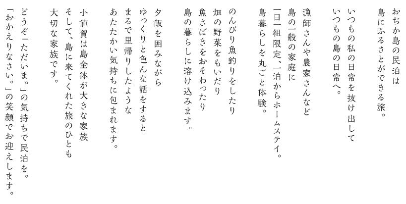 minpaku-poem1