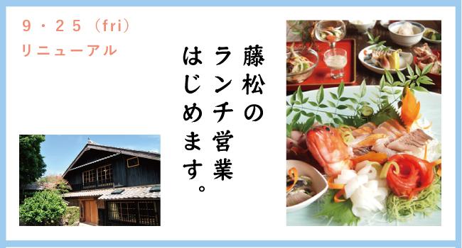 201509fujimatsuバナー