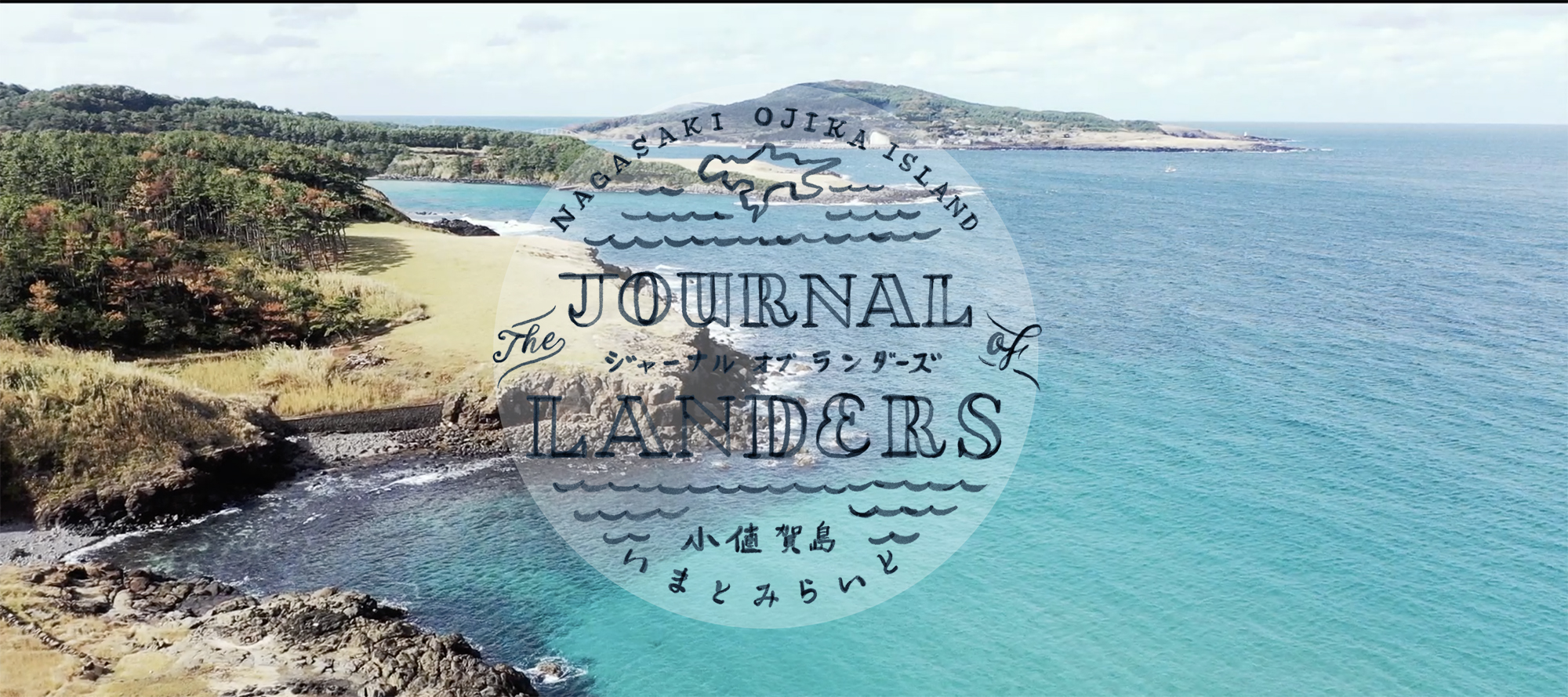 The Journal of Landers